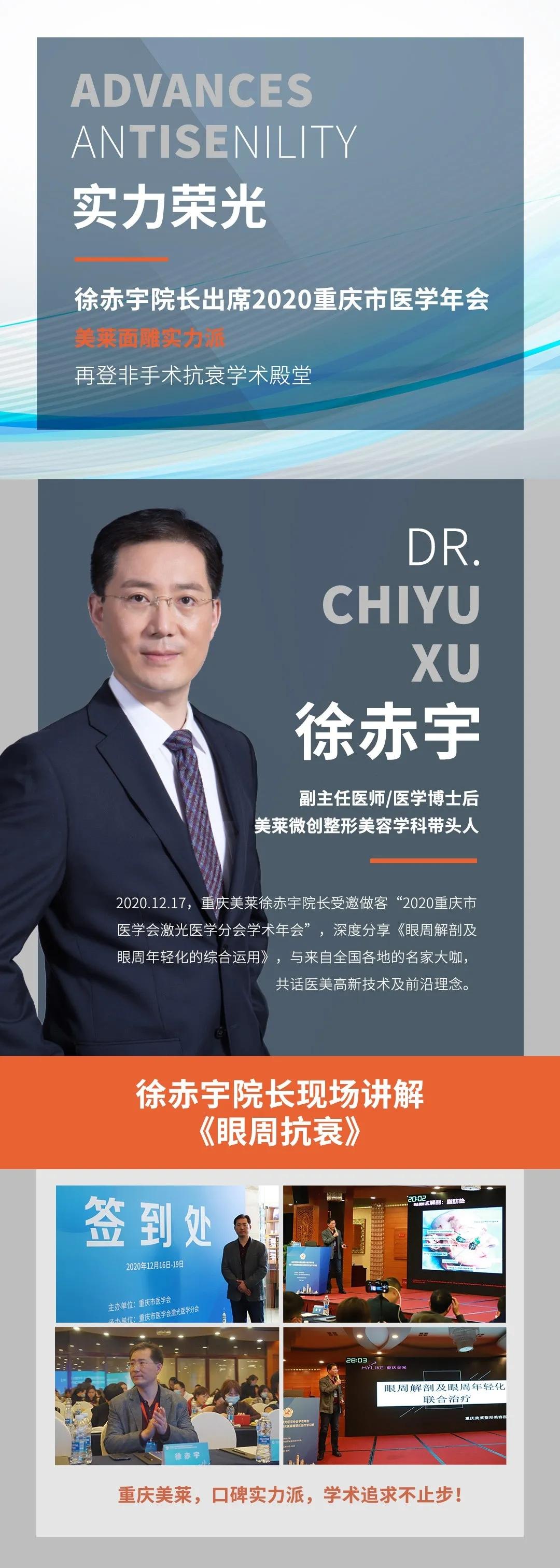 2020重庆市医学会激光医学分会学术年会
