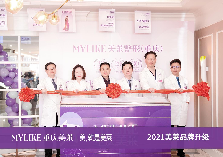 2021年重庆美莱・品牌升级发布会
