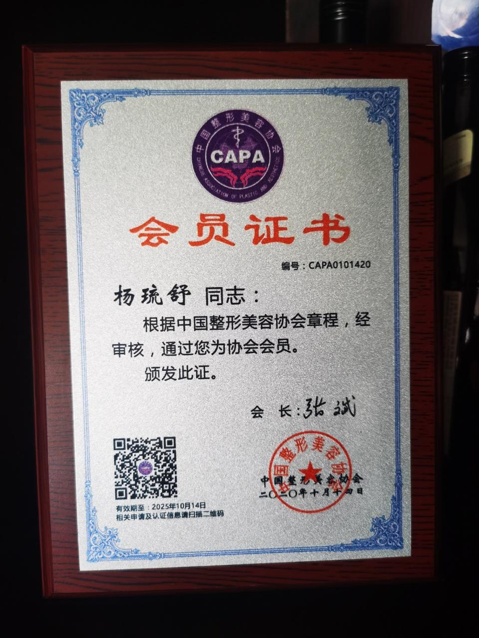 杨琉舒中国整形美容协会会员证书